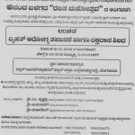 Ananda Balaga Free Medical Camp