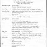 Ananda Balaga Silver Jubilee
