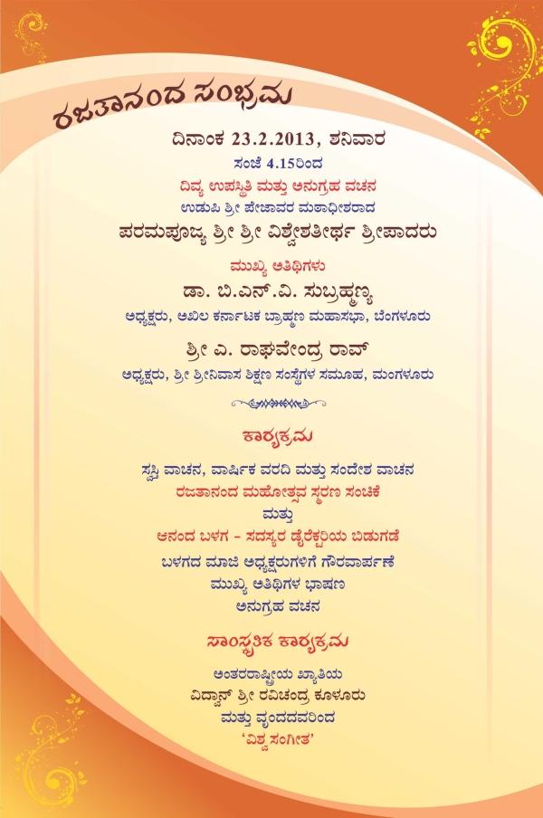 Silver Jubilee Celebration Invitation Anandabalaga