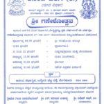 Shri Ganeshotsava